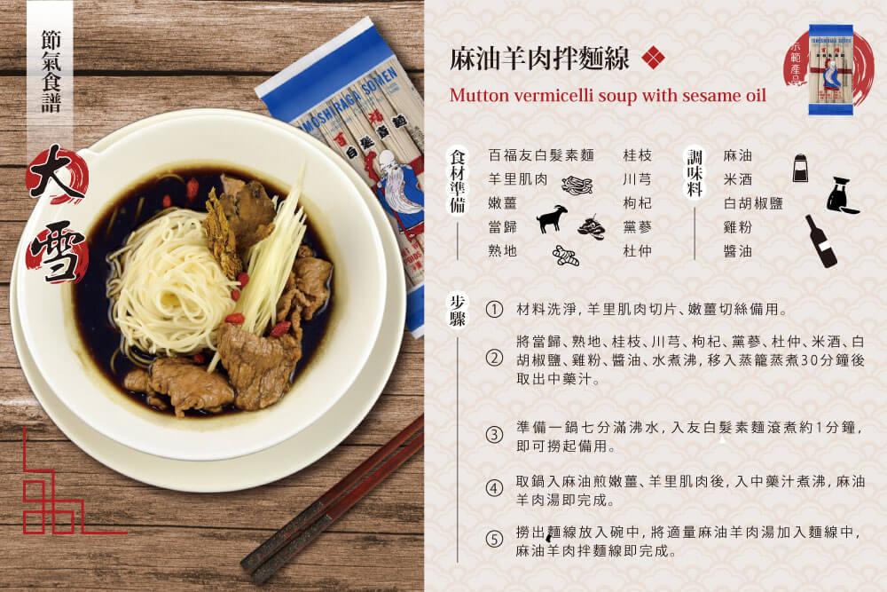 『麵食大補帖』- 健康IN.寒氣OUT - 10